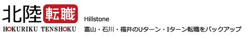 北陸転職 supported by Hillston Carrier 富山・石川・福井のUターン・Iターン転職をバックアップ
